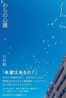 50%戯曲表紙ノート/わらの心臓.jpg